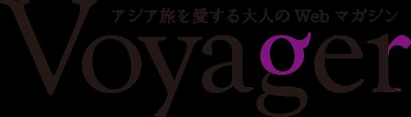 Voyager アジア旅を愛する大人のWebマガジン