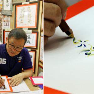 【Asian Journey2-4】祖父から受け継いだ幸せを招く美しい花文字 赤柱(スタンレー) 花文字師、ジョナサンさん