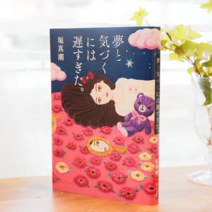【BOOK 旅先で読む本3】堀真潮著 『夢と気づくには遅すぎた。』キノブックス刊